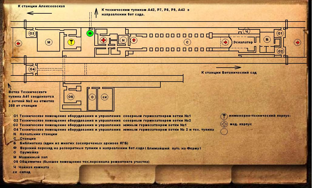 Схема станции ВДНХ - Форум